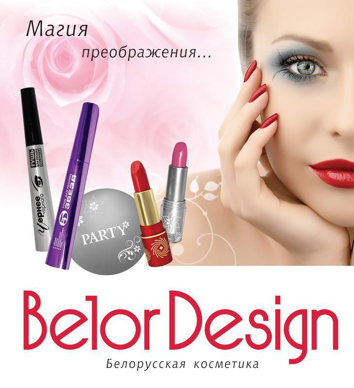 Белорусская косметика от белордизайн
