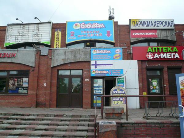 Магазин Бэбиком