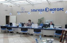 Офис Эльгида-моторс