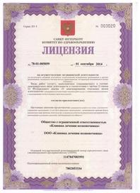 Лицензия клиники на Академической Мастерская здоровья