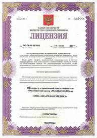 Лицензия клиники на Московской Мастерская здоровья