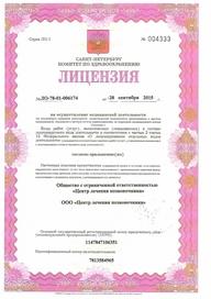 Лицензия клиники на Петроградской Мастерская здоровья