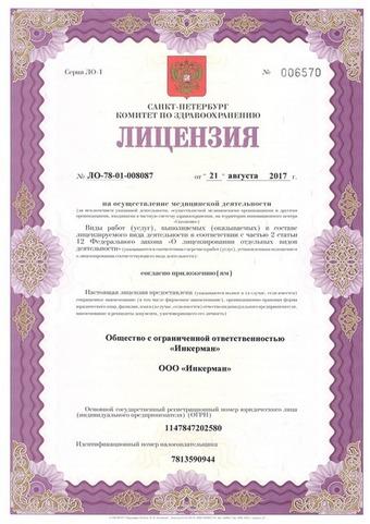 Лицензия офтальмологического центра Зрение