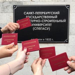 Студенческие билеты ГАСУ